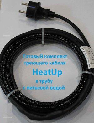 Готовый комплект с вилкой саморегулирующегося кабеля HeatUp 10 SeDS2-CF IN PIPE 15 метров