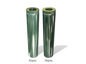 Ferrum Дымоход утепленный нержавеющий (430/0,5мм) зеркальный ф130/200 L=1 м