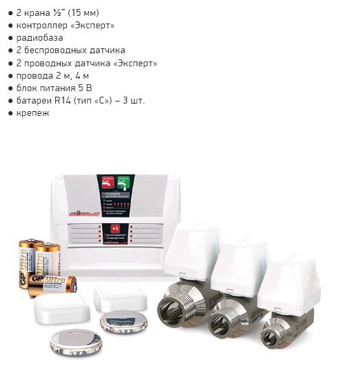 Система контроля протечки воды Аквасторож ТН34 Комплект Эксперт Радио 2*15 - купить в Перми
