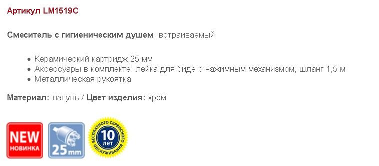 Смеситель гигиенический Lemark plus GRACE LM1519C встраиваемый - купить в Челябинске