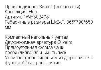 Унитаз компакт Santek Нео Лайт сиденье дюропласт 1WH302408 - купить в Сургуте