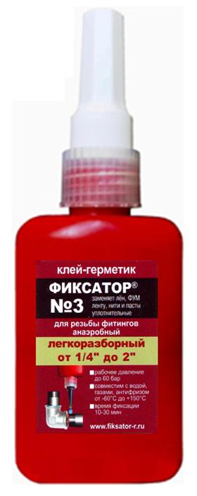 Фиксатор №3 Клей-герметик анаэробный 80 г, от 1/4 до 2 - купить в Екатеринбурге