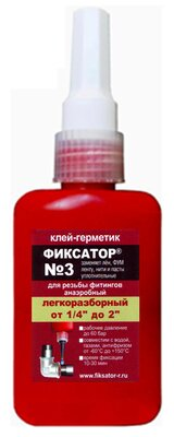 Фиксатор №3 Клей-герметик анаэробный 40 г, от 1/4 до 2 - купить в Екатеринбурге