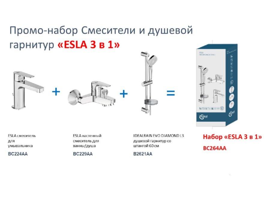 Комплект из смесителей Ideal Standard Set ESLA (BC224AA  д/раковины. + BC229AA д/ванны + B2621AA  душ.гарнитур) - купить в Екатеринбурге